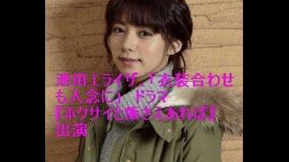 モデルの池田エライザが、来年1月スタートの深夜ドラマ『ホクサイと飯さ...
