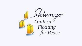 真如苑2013紐約秋季彼岸會寄放水燈shinnyo lantern floating for peace 22 september 2013 central park new york city