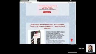 Ольга Кузнецова и Альбина Нурутдинова Система удаленных продаж в хобби бизнесе