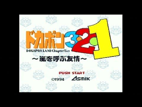 download SFC ドカ�ン3・2・1 ~�を呼��情~ OP