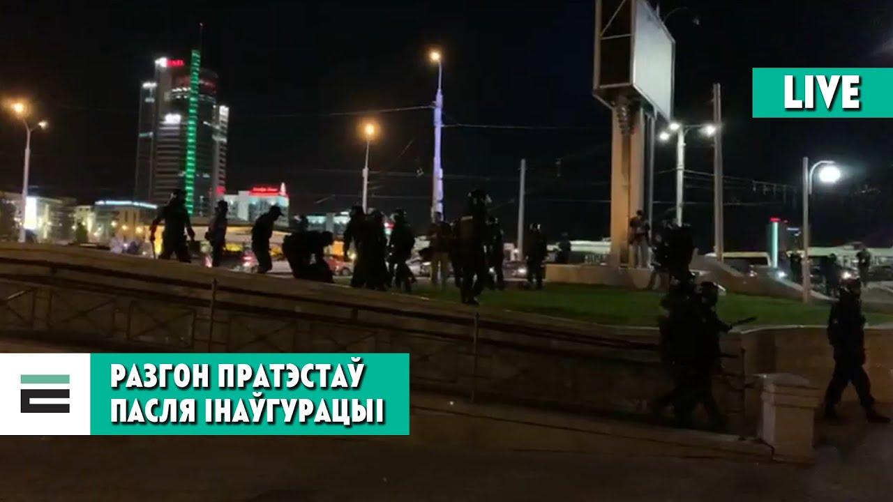 Пратэст пасля інаўгурацыі Лукашэнкі | Протест после инаугурации Лукашенко