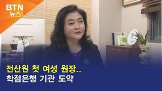 [BTN뉴스] 전산원 첫 여성 원장..학점은행 기관 도…