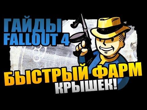 Fallout 4 | Быстрый ФАРМ КРЫШЕК - рабочий способ разбогатеть!