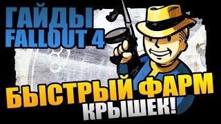 Fallout 4 Быстрый ФАРМ КРЫШЕК - рабочий способ разбогатеть
