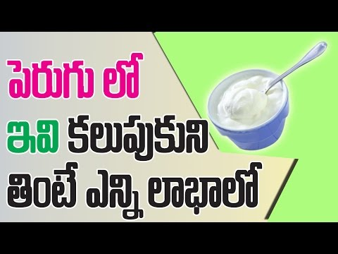 Top 10 Benefits of Curd – Health Benefits of Curd | పెరుగు తింటే ఎన్ని లాభాలో | Chemisty Manthra