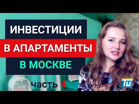 Как купить квартиру в Москве у метро ДЕШЕВЛЕ 4 млн.₽ —  Инвестиции в недвижимость Анна Мирошниченко