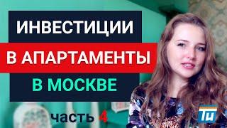 🔵 Как купить квартиру в Москве возле метро дешевле 4 млн.₽ —  Инвестиции в Апартаменты