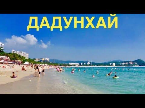 #2 Пляж ДАДУНХАЙ, ХАЙНАНЬ. Море и Набережная. Ноябрь 2019.