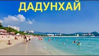 2 Пляж ДАДУНХАЙ ХАЙНАНЬ Море и Набережная Ноябрь 2019