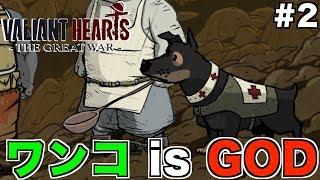 【Valiant Hearts】この世界で一番有能なのは犬である【謎解き】part2