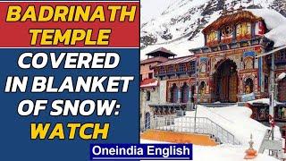 Badrinath shrine wrapped in snow, looks beautiful | Oneindia News