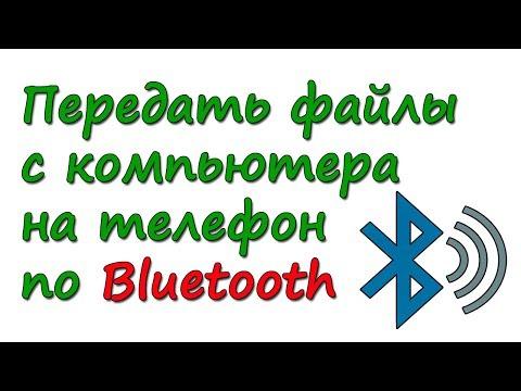 Как передать файлы с компьютера на телефон по Bluetooth на Windows 10