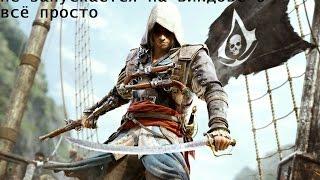 если не запускается Assassin's Creed IV - Black Flag на windows 8.1(, 2016-07-07T13:53:29.000Z)