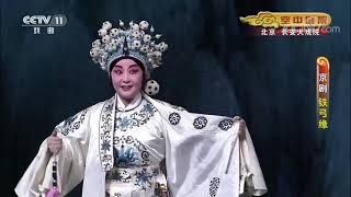 《CCTV空中剧院》 20191007 京剧《铁弓缘》 2/2  CCTV戏曲
