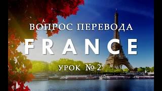 Уроки французского, вопрос перевода #2