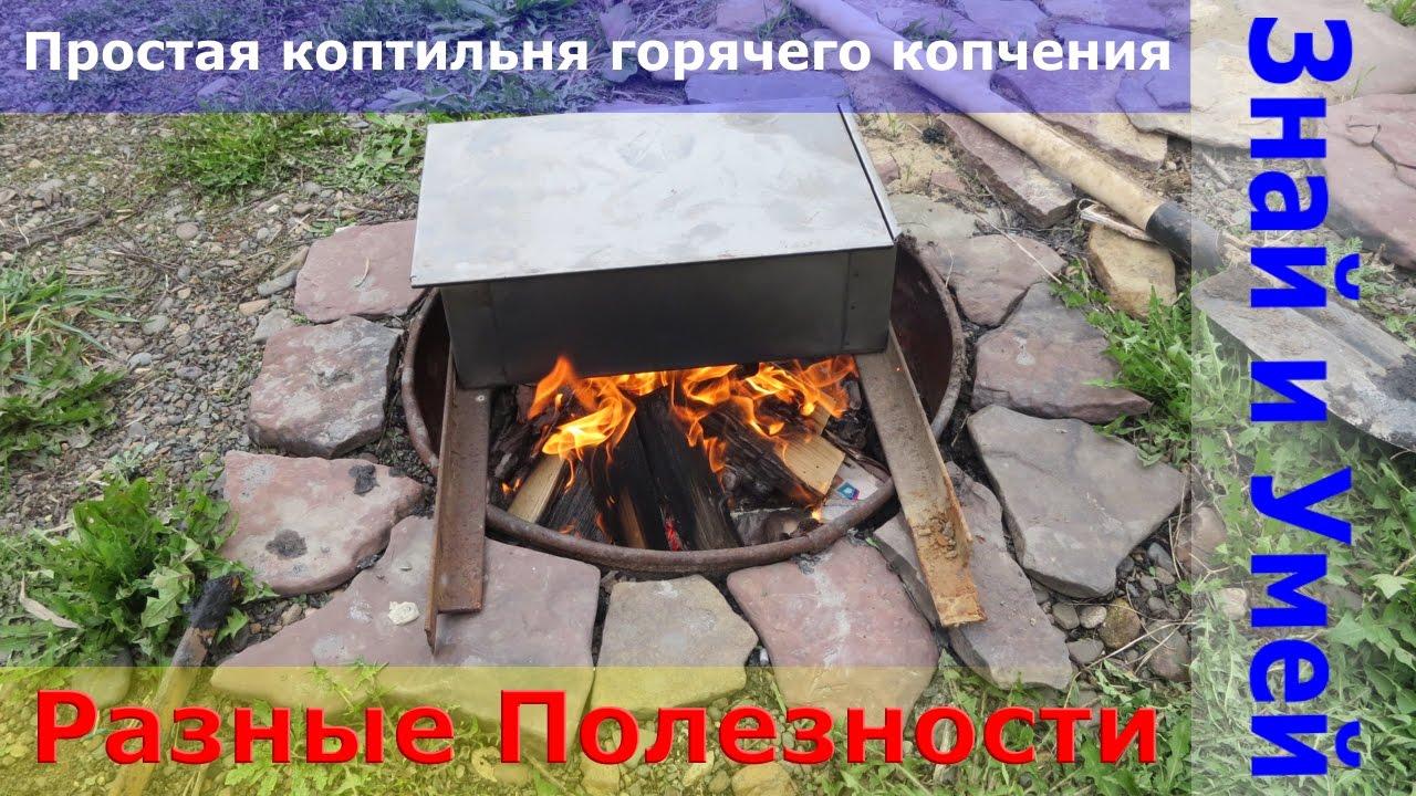 Как сделать коптилку горячего копчения видео фото 326