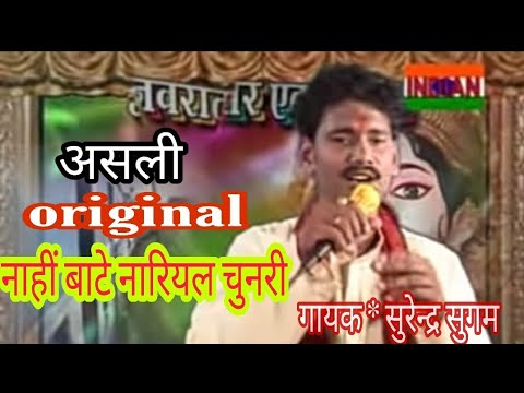 Hd नारियल चुनरी -Mayi Ke Bhajaniya -Hit Bhakti Bhojpuri Song 2015 New - Singer- Surendra Sugam