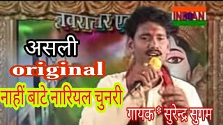 Download Hd नारियल चुनरी -Mayi Ke Bhajaniya -Hit Bhakti Bhojpuri Song 2015 New - Singer- Surendra Sugam MP3 song and Music Video