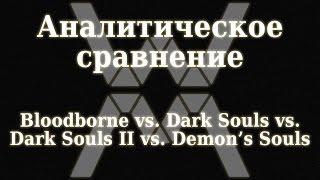 Аналитическое сравнение: Bloodborne vs. Dark Souls 1/2 vs. Demon's Souls