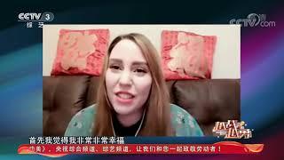 [越战越勇]李百可欲找中国男友 黄小猫现场支招 分享婆媳相处之道| CCTV综艺
