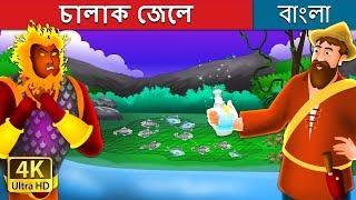 Gambar cover চালাক জেলে | Bangla Cartoon | Bengali Fairy Tales