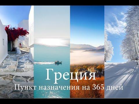 Visit Greece | A 365 day destination (Narrative) (Russian)