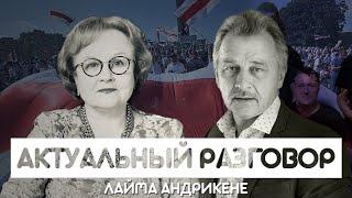 Актуальный Разговор c Лайма Андрикене. Политзаключённые в Беларуси, интервью CNN.