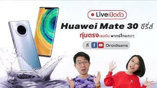 🔴 เปิดตัว Huawei Mate 30 Series มารอดูอนาคตหัวเว่ย