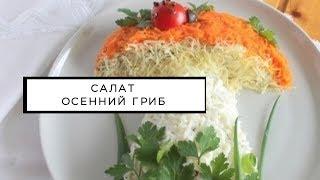 """Салат """"Осенний гриб"""" с курицей и грибами"""