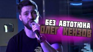 Голос с микрофона: Олег Кензов - По кайфу & #РеакетаБомбаПетарда (Голый голос Live)