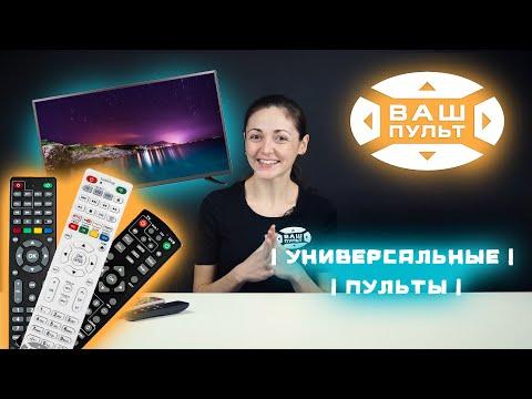 Универсальные пульты для вашего телевизора | Romsat | WORLD VISION | Mag | HUAYU | Changer