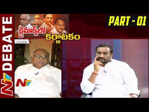 What Will Happen In karnataka Tomorrow ? | Will Yeddyurappa last as Karnataka CM? Debate 1