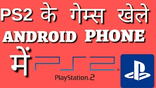 how to play PS2 Games on android. 1000% real with proof.