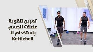علاء - تمرين لتقوية عضلات الجسم باستخدام الـ Kettlebell