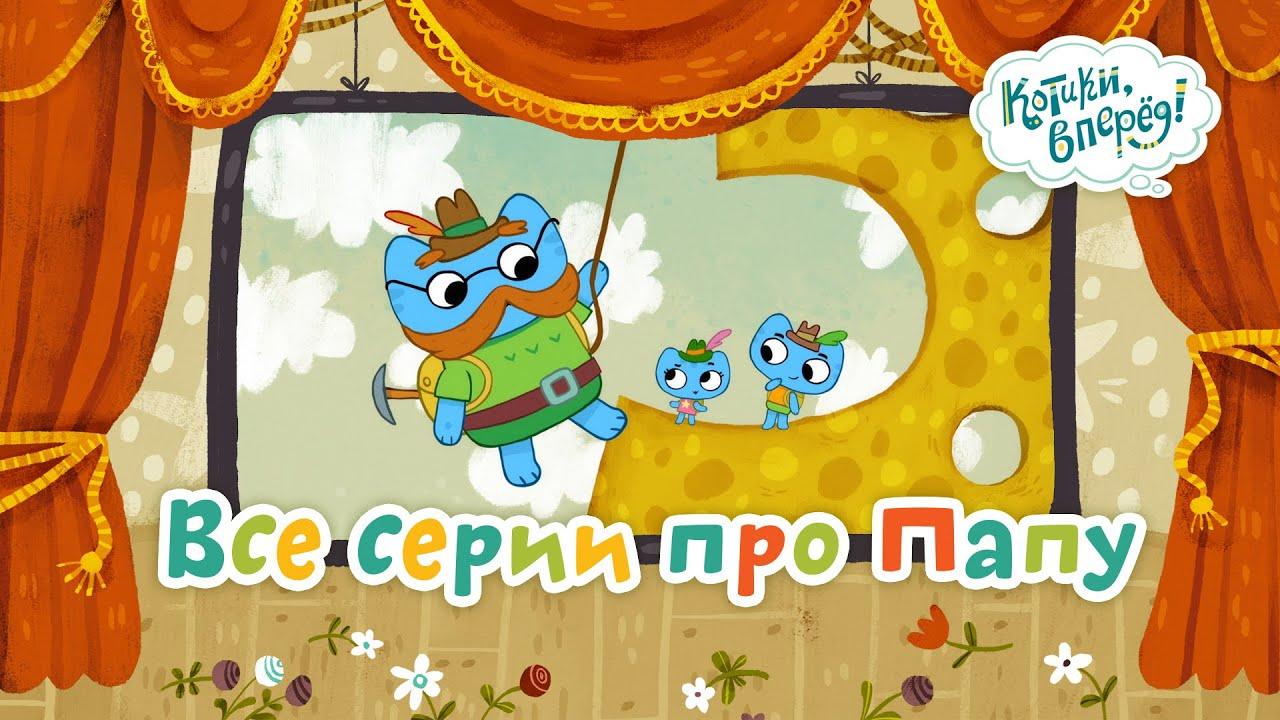 мультфильм Возвращение в Простоквашино 1,2,3,4 серия