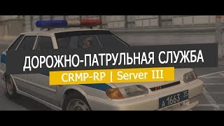 "CRMPRP.RU | Server Three Обзвон лидера ""ДПС"" Daniil_Holod"