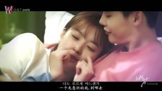 [韓劇《W-两个世界》OST Part.6] 全宇成  (我的心)_中韓字幕