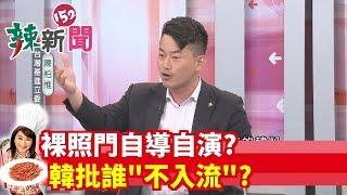 【辣新聞152】裸照門自導自演?韓批誰