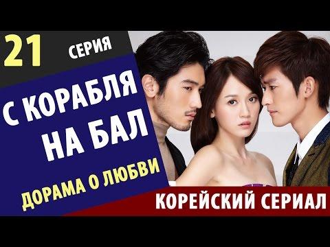 С КОРАБЛЯ НА БАЛ ►  4 Серия  Корейские сериалы на русском лучшие корейские сериалы