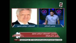 ملعب الشاطر - المستشار مرتضى منصور : أنا هدي صوتي لأي حد هينزل قصادي الانتخابات