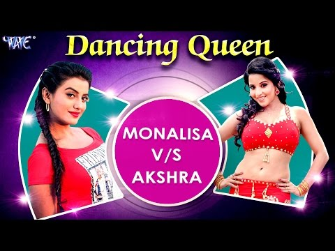 भोजपुरी हिरोइनो का डांस धमाका    Dancing Queen    Monalisa V/S Akshara Singh    Video JukeBOX