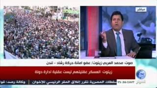 تدخل محمد العربي زيتوت و تعليق على تطورات الانقلاب العسكري في مصر