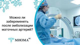 Можно ли забеременеть после эмболизации маточных артерий