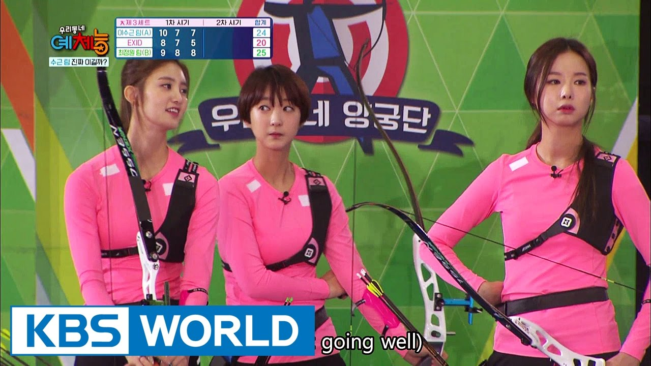 Archery simulation battle with EXID! [Cool Kiz on the Block / 2016.10.04]