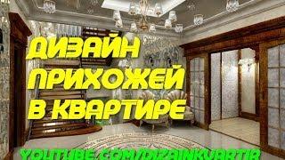 видео Дизайн коридора квартиры
