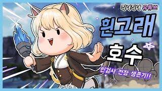 [직녀] Blade&Soul 블소 흰고래 PVP 야레야레... 버스도 실력이라구~?