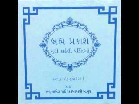 Brahm Prakaash - Part Two - Alwaez Akbarali Babul