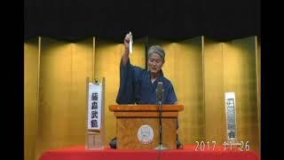 講談親睦会(こうだんむつみかい)069 故・田辺一鶴先生【講談大学】創...