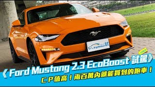 《 Ford Mustang 2.3 EcoBoost試駕》