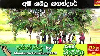Amba Kadapu Kathandare - Upset Songs by Tarzan Bappa